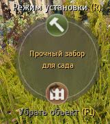 действия-с-огородом